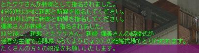 ユミ&ケケ結婚公示
