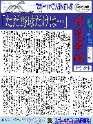スポーツ新聞・球道夢限_025