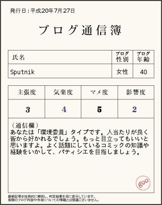 ブログ通信簿1tushinbo_img