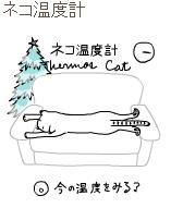 ネコ温度計2