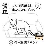 ネコ温度計