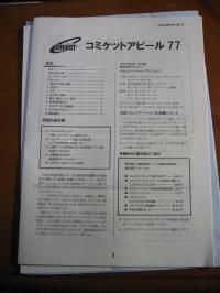 C77_cat3.jpg