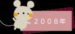 2008年ねずみ