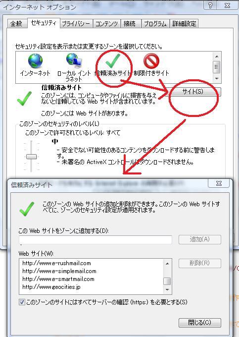 サイト許可の画像