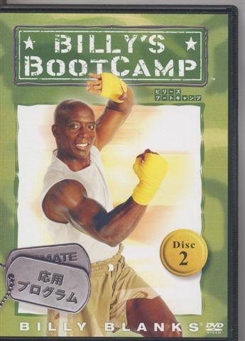 BILL`S BOOT CAMP2