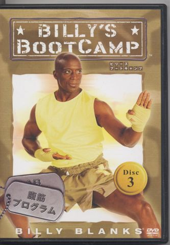 BILL`S BOOT CAMP3