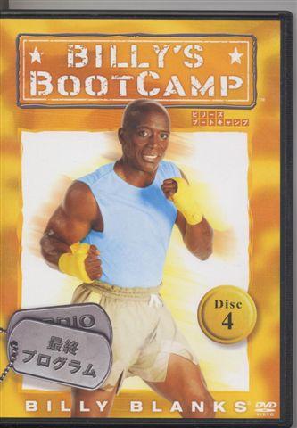 BILL`S BOOT CAMP4