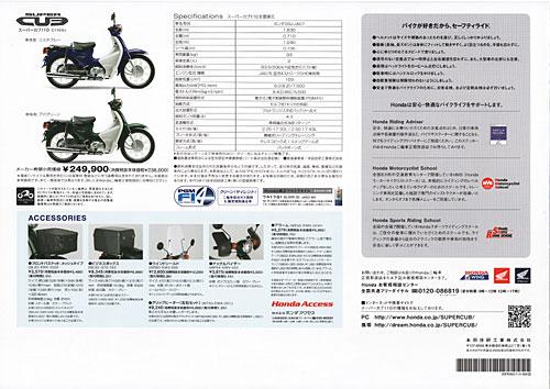 SUPER CUB 110 (3)