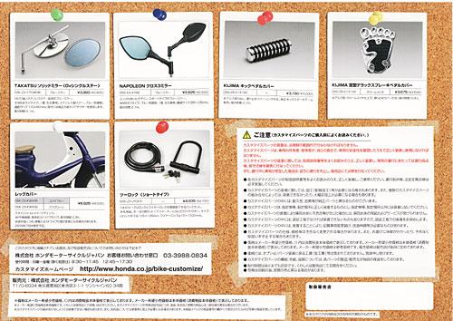 SUPER CUB 110 (7)