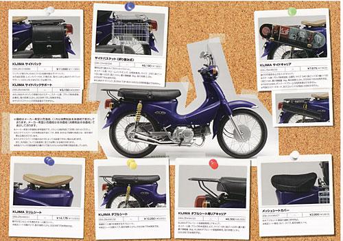 SUPER CUB 110 (6)
