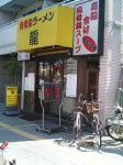 鳥骨鶏ラーメン龍長田店