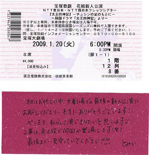 IMG_0001-500web_20090122125855.jpg