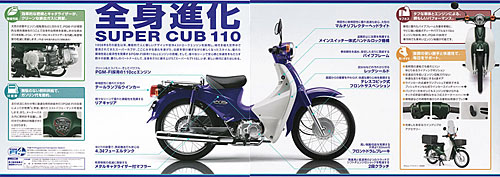 SUPER-CUB-110-(1)-500web_20090614134747.jpg