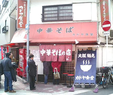 カドヤ食堂