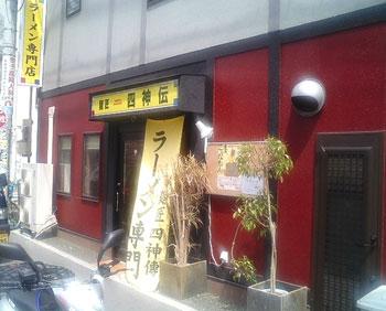 麺匠「四神伝」