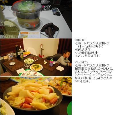 ひな祭り(晩御飯)