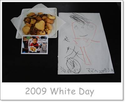 ホワイトデー完成20090314-143705