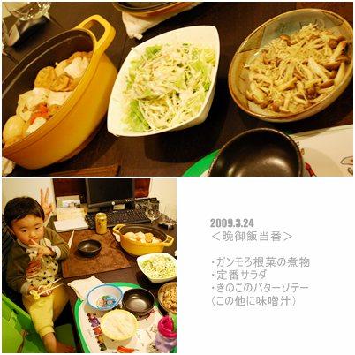 晩御飯煮物
