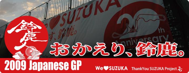 WE LOVE SUZUKA おかえり、鈴鹿。