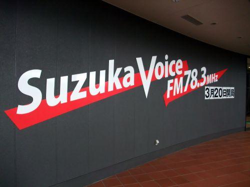 Suzuka Voice
