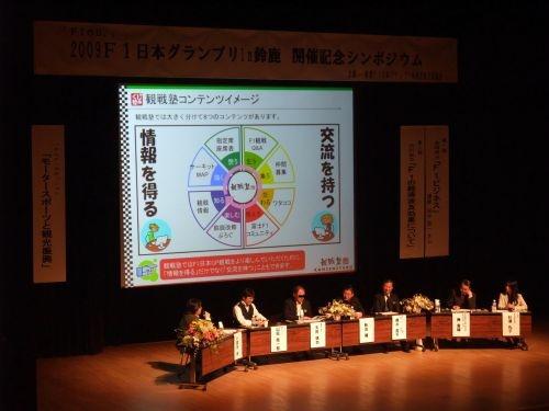 2009F1日本グランプリin鈴鹿開催記念シンポジウム