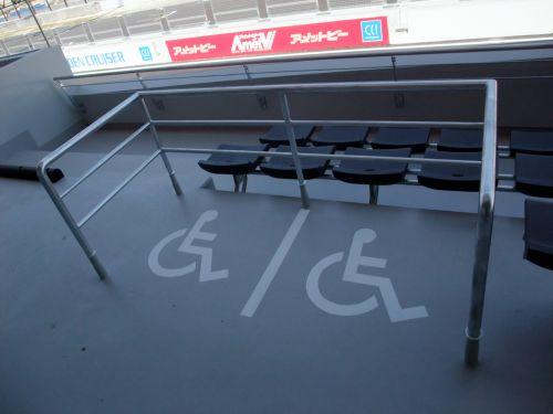 車椅子用観戦スペース