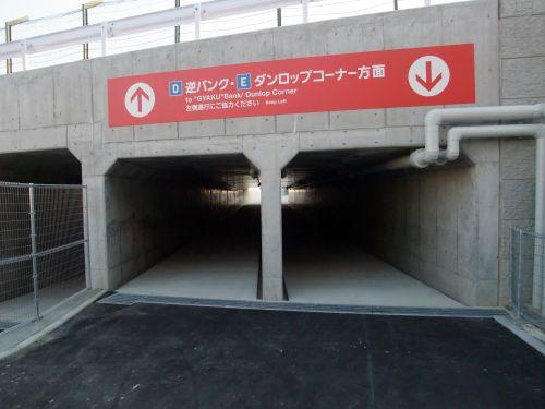 逆バンクトンネル
