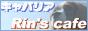 rin-banner-mini2