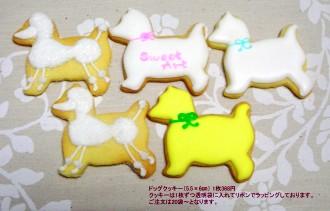 ワンちゃんクッキー