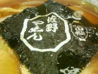 チャーシュー麺の海苔がぁ!(爆