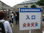 京急廃車車両販売説明会の入口