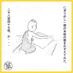 shu8-1.jpg