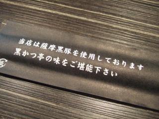 黒かつ亭3