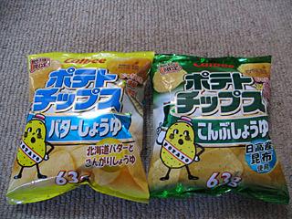 北海道限定 ポテトチップ