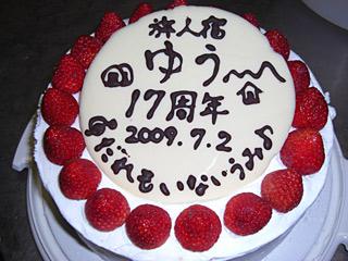 17周年ケーキ
