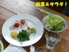 前菜&サラダ