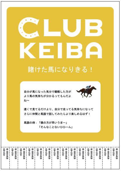 CLUB_KEIBAポスター