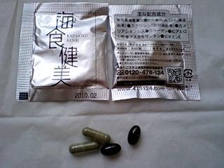 海食健美03
