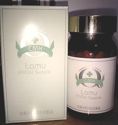 ラミュー栄養サプリ01