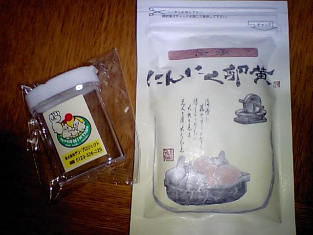 にんにく卵黄01