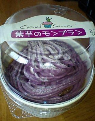 紫芋のモンブラン01