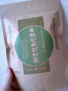 ねじめびわ茶01