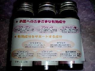 美容ドリンク試供品02