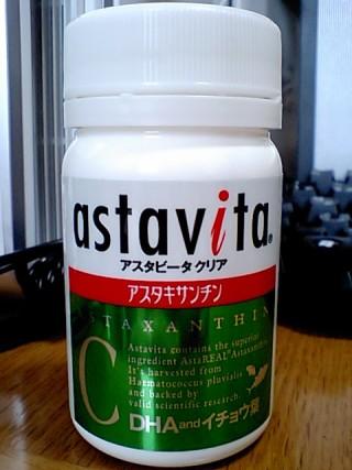 アスタビータクリア01