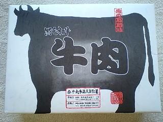 黒毛和牛01