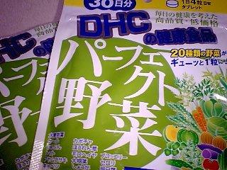 パーフェクト野菜01