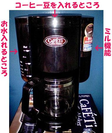 ミル付コーヒーメーカー01