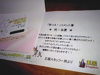 王国_図書券