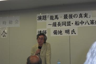 龍馬さいごの真実の著者菊池明先生