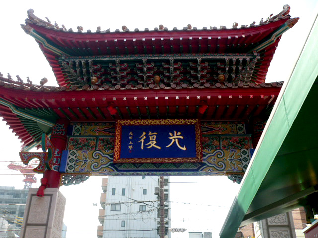 南京町 西安門